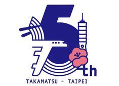 2018年01月19日 19時55分に配信したFlyTeam ニュースの写真「高松/台北線 就航5周年記念ロゴ」です。『チャイナエアラインは2018年3月21日(水)、高松/台北・桃園線の就航5周年を迎えることから、「5...』