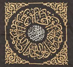 Arabic Calligraphy Art, Arabic Art, Caligraphy, Islamic Art Pattern, Pattern Art, Typography, Lettering, Types Of Art, Abstract Art