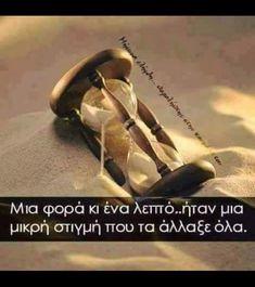 Το λατρεύω Me Quotes, Qoutes, Greek Quotes, True Words, Picture Quotes, True Stories, Cool Words, Favorite Quotes, It Hurts