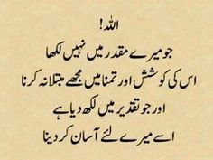 Ameen :) Iqbal Poetry, Sufi Poetry, My Life Quotes, Wisdom Quotes, Deep Words, True Words, Islamic Inspirational Quotes, Islamic Quotes, Urdu Quotes