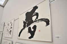 At the National Art Center in Roppongi I saw this wonderful exhibition of modern Japanese calligraphy with hundreds of exhibits. If you're into calligraphy or just enjoy the stark white and b…