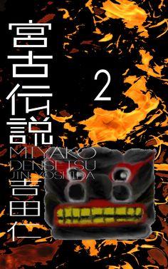 吉田仁『宮古伝説2』  Jin Yoshida『Miyako Densetsu 2』