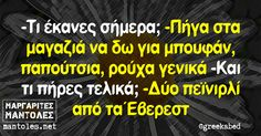 Bright Side Of Life, Funny Greek, Lol So True, Haha, Funny Pictures, Funny Quotes, Jokes, Humor, Funny Shit
