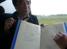 ... the original design sketchbook of Toru Iwantani, the lead developer of PacMan.
