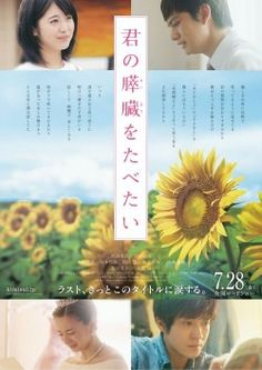 12 I Want To Eat Your Pancreas Let Me Eat Your Pancreas Ideas Pancreas I Want To Eat Anime Movies