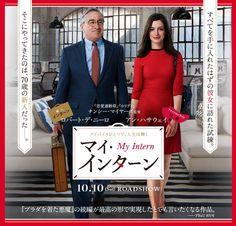 アン・ハサウェイ主演、映画「マイ・インターン」10月10日(土)全国ロードショー!
