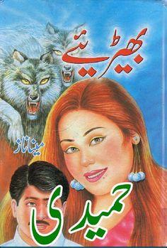 Bahirey By Meena Naz Urdu Novels in PDF Read Online Download