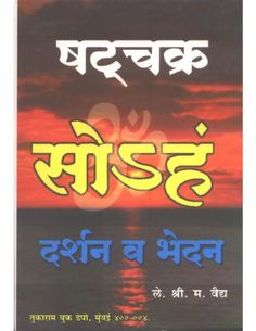 Hindi Books, Free Text, University Of Toronto, The Borrowers, Texts, Archive, Language, Author, Neon Signs