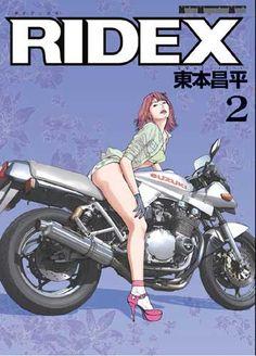 RIDEX 2 東本昌平 モーターマガジン社