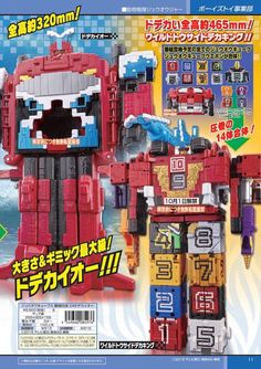 Zyuohger mech final form. Hurry up October!