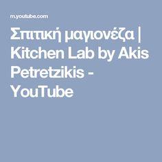 Σπιτική μαγιονέζα | Kitchen Lab by Akis Petretzikis - YouTube Deeps, Lab, Kitchen, Youtube, Cooking, Kitchens, Labs, Cuisine, Youtubers