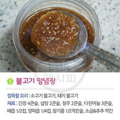 요리책이 필요없는 14가지양념비법 : 네이버 블로그 K Food, Food Menu, Sauce Recipes, Cooking Recipes, Vegan Meal Prep, Korean Food, Food Plating, Recipe Collection, No Cook Meals