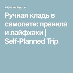 Ручная кладь в самолете: правила и лайфхаки   Self-Planned Trip Travel Advice, Travel Tips, I Want To Travel, Travel And Leisure, Trip Planning, Lifestyle Blog, Life Hacks, Journey, Adventure