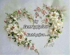 Mina, Good Morning, September, Happy, Bonjour, Ser Feliz, Happiness, Buongiorno