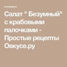 """Салат """" Безумный"""" с крабовыми палочками - Простые рецепты Овкусе.ру"""