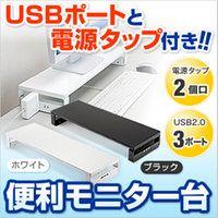 【送料無料】モニター台 机上台 液晶モニタースタンド USBハブ付 ブラック・ホワイト 机上ラック [100-MR039]【サンワダイレクト限定品】