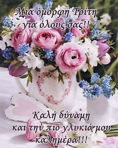 Good Morning Good Night, Floral Wreath, Wreaths, Rose, Instagram Posts, Flowers, Decor, Spiritual, Gifs