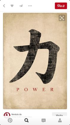 Japanese Calligraphy Power, poster print is part of tattoos - Inspirational posters and art prints at great prices Satisfaction Guarantee Chinese Symbol Tattoos, Japanese Tattoo Symbols, Japanese Symbol, Japanese Tattoo Designs, Chinese Symbols, Japanese Tattoo Words, Japanese Quotes, Japanese Words, Japanese Art