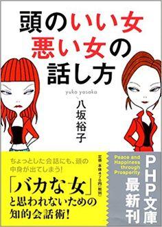 頭のいい女、悪い女の話し方 (PHP文庫) | 八坂 裕子 |本 | 通販 | Amazon