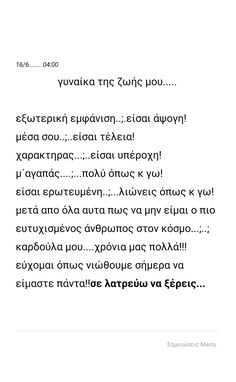 Greek Quotes, Love Quotes, Math Equations, Words, Simple Love Quotes, Quotes Love, Quotes About Love, Love Crush Quotes, Horse