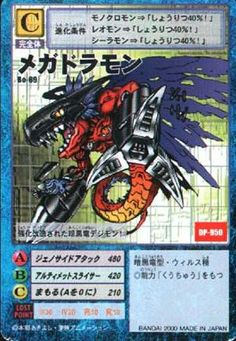 "Megadramon Hyper Colosseum card (Bo-69 Booster 2) - ""A Dark Dragon Digimon that has been modified and strengthened!"""