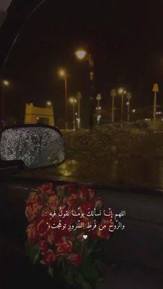Quran Book, Iphone Wallpaper Quotes Love, Quran Recitation, Beautiful Gif, Quran Verses, Diy Phone Case, Religious Quotes, Night Skies, Allah