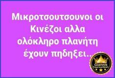 Funny Greek, Funny Pins, Wisdom Quotes, Funny Jokes, Humor, Memes, Quotes, Husky Jokes, Humour