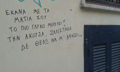 Greek Quotes, Street Art, Sadness, Truths, Boyfriend, Walls, Tumblr, Rock, Skirt