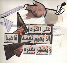 """""""An arabic sentence means; """"A man shouldn't claim himself as a judge and disclose\ slander people""""."""