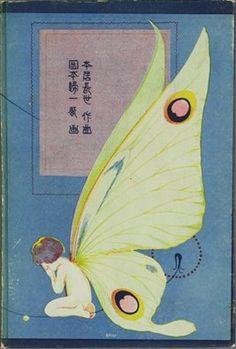 'Harvest Moon (Noguchi Ujō) Okamoto Kiichi , front cover, 1921