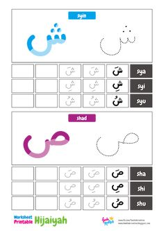 Kindergarten Addition Worksheets, Kindergarten Worksheets, Preschool Activities, Learn Arabic Online, Arabic Alphabet For Kids, Arabic Lessons, Islam For Kids, Alphabet Worksheets, Learning Arabic