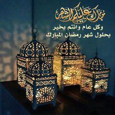 Ramadan Kareem Pictures, Ramadan Images, Ramadan Karim, Ramadan Poster, Ramadan Crafts, Ramadan Mubarak, Islamic Calligraphy, Islamic Art, New Pictures