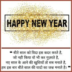 Happy New Year Ki Hardik Shubhkamnaye 2022 image Happy New Year Status, Naye Saal Ki Shayari, Shayari In Hindi, Image