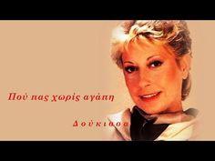 Δούκισσα - Πού πας χωρίς αγάπη Old Song, Greek, Songs, Female, Movies, Movie Posters, Films, Film Poster, Cinema