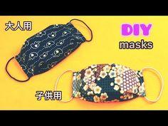 「舟型口罩」成人用 小孩用 簡單製作還好看 DIY口罩製作教學型紙なしで簡単 立体マスクの作り方 大人用 子供用 3D Mask Making For Adults For Childre - YouTube Diy Mask, Diy Face Mask, Sewing Projects, Projects To Try, Sewing Patterns, Crochet Patterns, Underwear Pattern, Crochet Chart, Mask Making