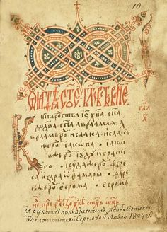 Четвероевангелие - The Four Gospels Old Church Slavonic, Russian Alphabet, Four Gospels, Beautiful Calligraphy, Typography, Lettering, Scroll Design, Calligraphy Letters, Initial Letters