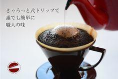 おいしいコーヒーの淹れ方~ペーパードリップ