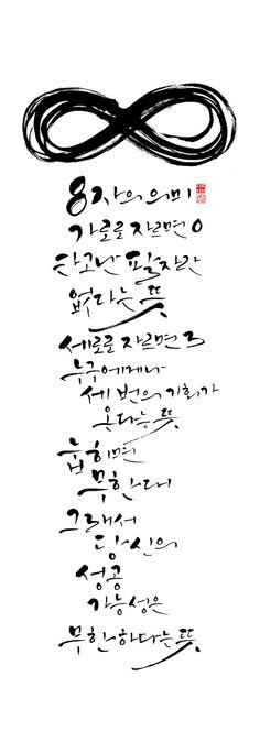 calligraphy_8자의 의미. 가로로 자르면0. 타고난 팔자란 없다는 뜻. 세로로 자르면 3. 누구에게나 세 번의 기회가 온다는 뜻. 눕히면 무한대. 그래서 당신의 성공 가능성은 무한하다는 뜻_머리를 9하라<정철>