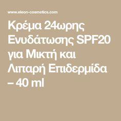 Κρέμα 24ωρης Ενυδάτωσης SPF20 για Μικτή και Λιπαρή Επιδερμίδα – 40 ml