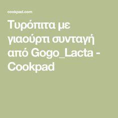 Τυρόπιτα με γιαούρτι συνταγή από Gogo_Lacta - Cookpad Greek Beauty, Food And Drink, Drinks, Bread, Hair, Drinking, Beverages, Brot, Drink
