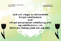 Ramana Maharshi, Quotations, Green, Quotes, Quote, Quote, Shut Up Quotes, Shut Up Quotes