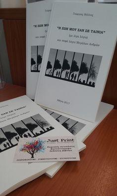 Η ζωή μου σαν ταινία του Βέλλιου Γεώργιου από τις εκδόσεις ΦΙΛΙΑ  #just_print #εκδοσεις_φιλία #greece #εκτυπωση #ekdoseis #εκδόσεις #βιβλια #books #αυτοεκδοση #ποιηση