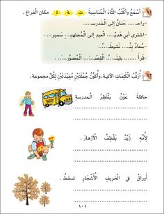 Sample Page -7 From 1st Grade Part 2 Learning Arabic Language Workbook