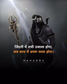 Lord Shiva Stories, Lord Shiva Pics, Lord Shiva Family, Radha Krishna Love Quotes, Krishna Radha, Durga, Lord Shiva Mantra, Shiva Songs, Ganesh Bhagwan