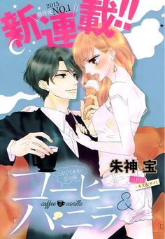 Read Coffee Vanilla manga chapters for free.You could read the latest and hottest Coffee Vanilla manga in MangaHere. Smut Manga, Best Shoujo Manga, Manhwa Manga, Manga Anime, Manga Love, Manga To Read, Coffee And Vanilla Manga, New Year's Drinks, Cute Romance
