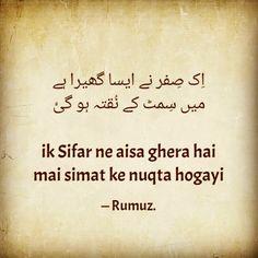 Urdu Shayri, Poems, Infinity, Heart, Infinite, Poetry, Verses, Poem, Hearts