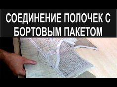 Бортовая прокладка и долевик в мужском пиджаке. - YouTube