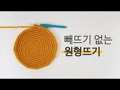 (NEW)코바늘 빼뜨기 없는 원형뜨기 / 가방바닥, 모자, 티코스터 활용 가능 ! - YouTube Knitted Bags, Bucket Bag, Beautiful Days, Crochet Hats, Yellow, Knitting, Mini, Color, Basket