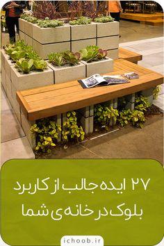 #استفاده_از_بلوک_سیمانی_در_دکوراسیون #ایده_های_نو #باغ_و_باغچه #بلوک_سیمانی #چیدمان_باغچه #دکوراسیون_با_بلوک_سیمانی #دکوراسیون_داخلی #گلدان_با_بلوک #گلدان_بلوکی Wooden Furniture, Outdoor Furniture Sets, Outdoor Decor, Wood Design, Cement, Wood Working, Home Decor, Wood Furniture, Homemade Home Decor