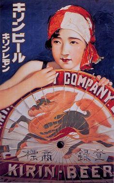 Kirin Beer Vintage Advert - 多田北烏記念館 キリンビール